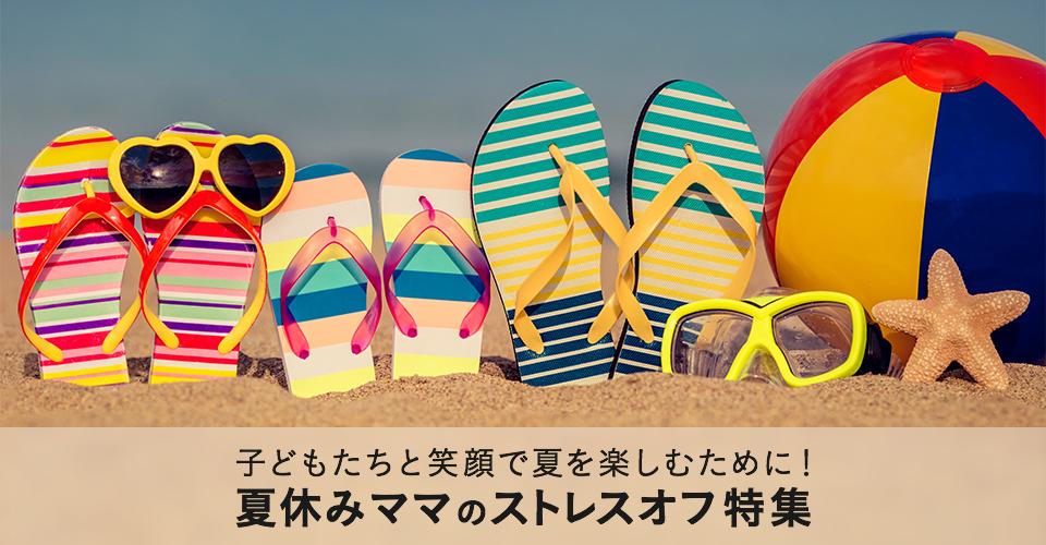 summer_holiday_md