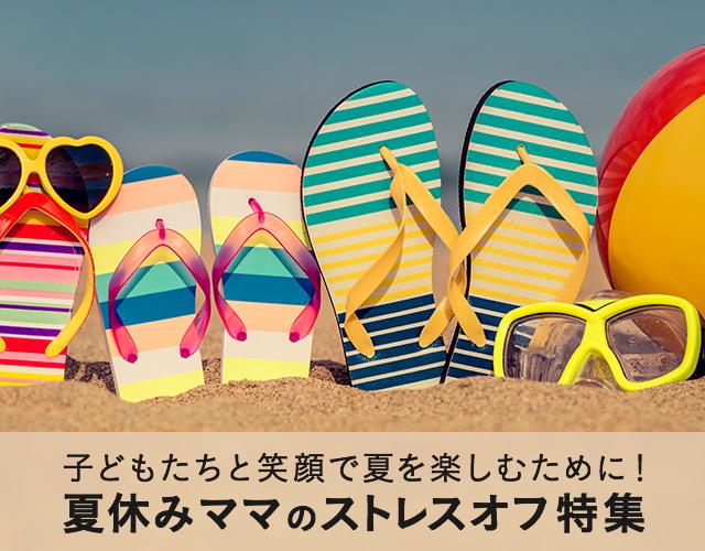 summer_holiday_sm
